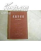 代数学引论 by Yichao Xu