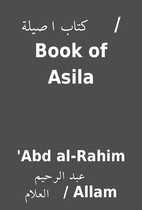 كتاب اصيلة/ Book of Asila by 'Abd…