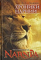 Хроники Нарнии-The Chronicles…