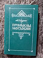 Промыслы Мордовии by А.С.…