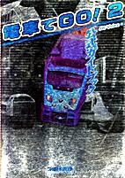 Densha de Go! 2 Official Cluebook by JKVOICE