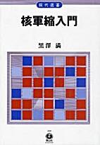 核軍縮入門 (現代選書6) by 黒澤…