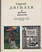 Russian Ballet Encyclopedia Vol I