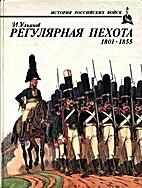 Regulyarnaya pekhota 1801-1855 by I Ulianov