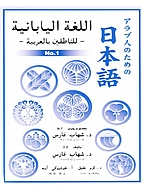 アラブ人のための日本語. no.1 by…