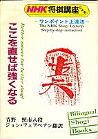 Better Moves for Better Shogi: The NHK Shogi…