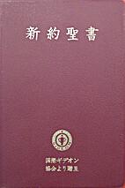 NEW TESTAMENT: MODERN ENGLISH AND JAPANESE…