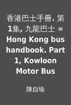 香港巴士手冊. 第1集, 九龍巴士 =…
