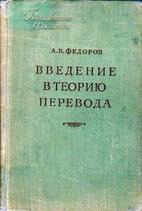 Vvedenie v teoriyu perevoda [Introduction to…