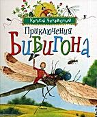 Приключения Бибигона by…