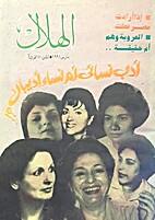 مجلة الهلال: مارس 1995 by…