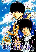 Sakana wa Yoru, Me wo Akete Nemuru by Makoto…
