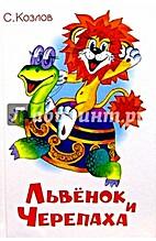 Львенок и черепаха by…
