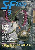 S-Fマガジン 1989年 09月号