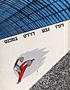 דרדס במכנס by Dudu Geva