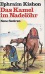 Das Kamel im Nadelöhr neue Satiren - Ephraim Kishon