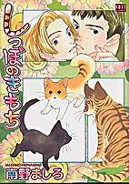Shippo no Kimochi [しっぽのきもち] by…