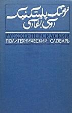Russko-Persidskij Politechnitsjeskij slovar'…