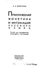 Практическая фонетика и…