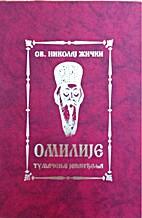 Омилије by Николај…