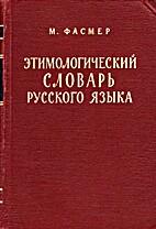 Etimologicheskii slovar' russkogo yazyka (4…