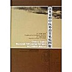 Chinese-English Illustrated TCM External…