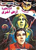 أسطورة أرض أخرى by Ahmed Khaled…