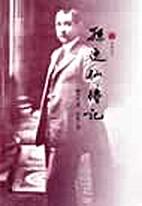 孫逸仙傳記 [Sun Yixian zhuan ji = Sun…