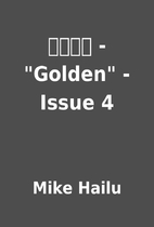 ወርቃማ - Golden - Issue 4 by Mike…