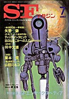 S-Fマガジン 1982年 07月号