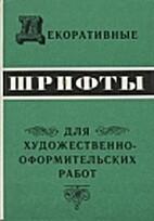 Decorative Lettering by G. F. Klikushin
