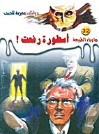 أسطورة رفعت by Ahmed Khaled Towfik