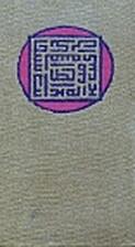 Das Kamel auf der Pilgerfahrt : 1111 arab.…
