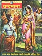 Sanskrit Chandamama - March 2007 by…