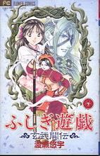Fushigi Yūgi Genbu Kaiden, Vol. 6 by Yuu…