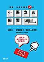 不要立刻回覆Email by 若林雅樹