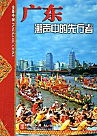 Guangdong: Chaosheng of the pioneers (Vol.2)…