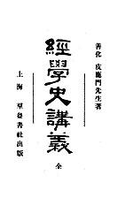 经学史讲义 by 皮锡瑞