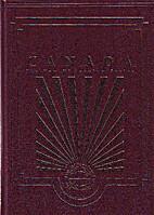 Canada: The New Millennium Series (New…