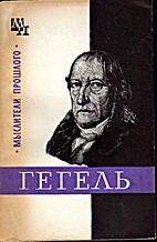 Гегель by Михаил…