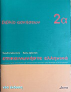 Communicate in Greek: Exercises Book 2a…