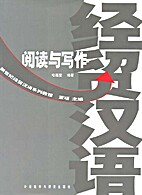 New Century Business Chinese-Reading and…
