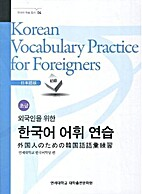 Basic Korean Vocabulary for Foreigners…