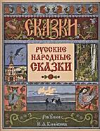 Русские народные сказки…