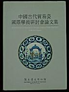 中國古代貿易瓷國際學術硏討會論…