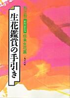 Ikebana Catalog