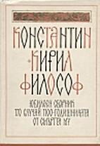 Константин-Кирил…