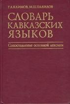 Slovarʹ kavkazskich jazykov : sopostavlenie…