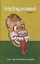 Nattarivu Padanangal - Volume 1 by M V…