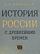 История России с…